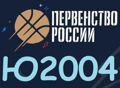 Отборочные к Первенству России. Ю2004
