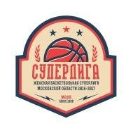 Чемпионат Московской области по баскетболу среди женских команд.