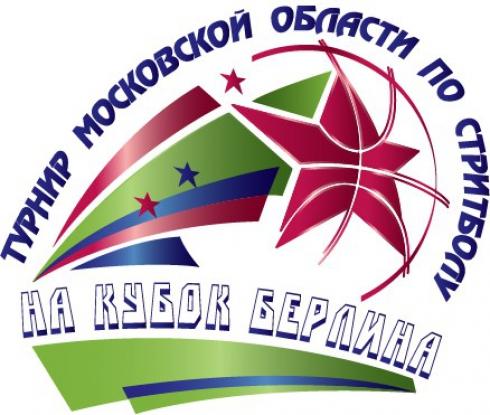Кубок Д.Я Берлина состоится 14 сентября в Чехове.