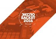 Экспо-Баскет 2016