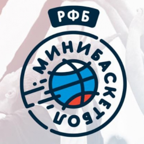 Фестиваль РФБ «Минибаскет»-2020 пройдет с 24 мая по 30 июня 2020 года.