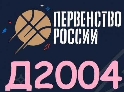Отборочные к Первенству России. Д2004
